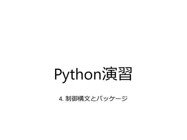 Python演習 4. 制御構文とパッケージ