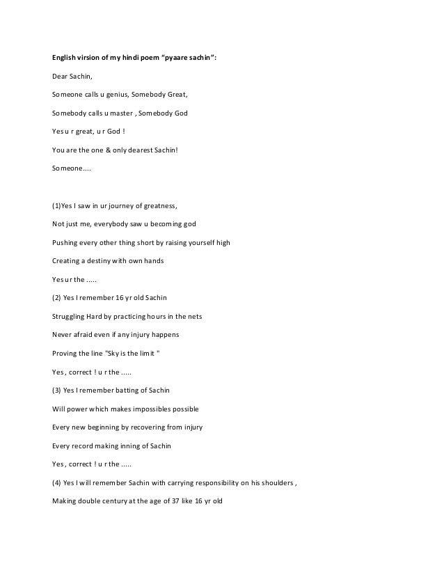 "English virsion of my hindi poem ""pyaare sachin"": Dear Sachin, Someone calls u genius, Somebody Great, Somebody calls u ma..."