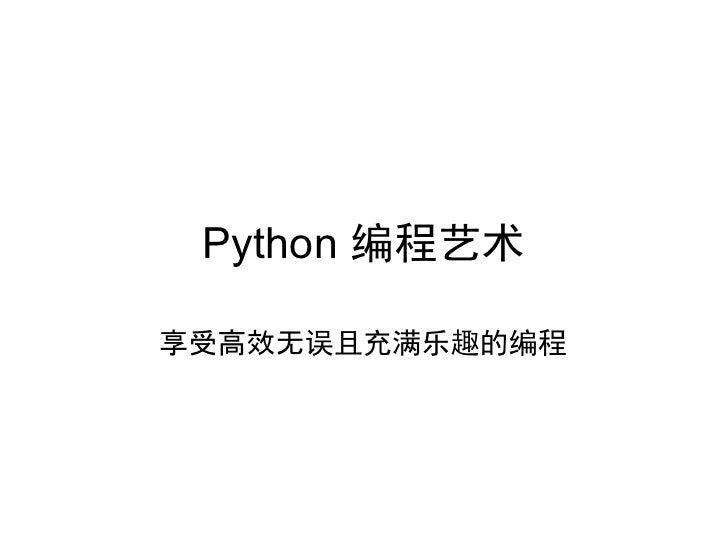 Python 编程艺术享受高效无误且充满乐趣的编程