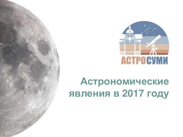 Астрономические явления в 2017 году