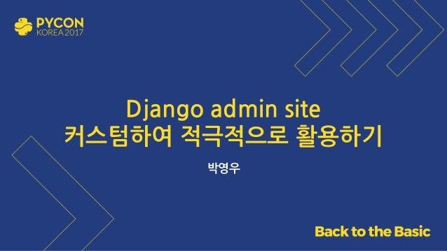 Django admin site 커스텀하여 적극적으로 활용하기 박영우