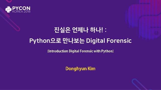 진실은 언제나 하나! : Python으로 만나보는 Digital Forensic