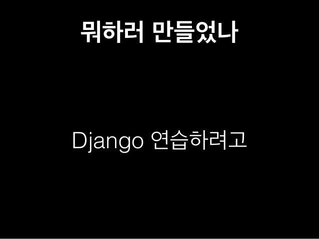 뭐하러 만들었나  Django 연습하려고