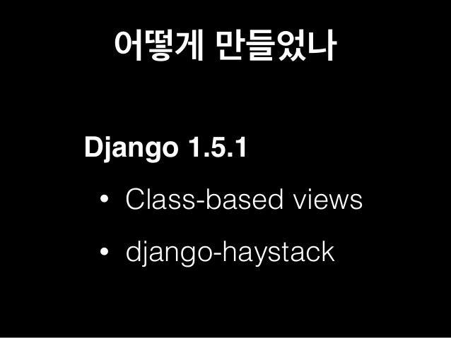 어떻게 만들었나  Django 1.5.1  • Class-based views  • django-haystack