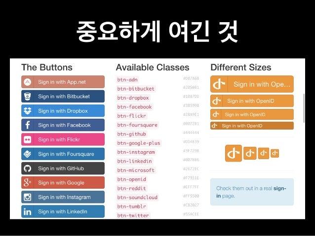 중요하게 여긴 것  한국에서 하는거니까  역시 K-Design