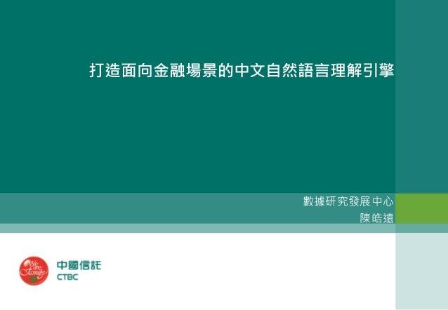 打造面向金融場景的中文自然語言理解引擎 數據研究發展中心 陳皓遠