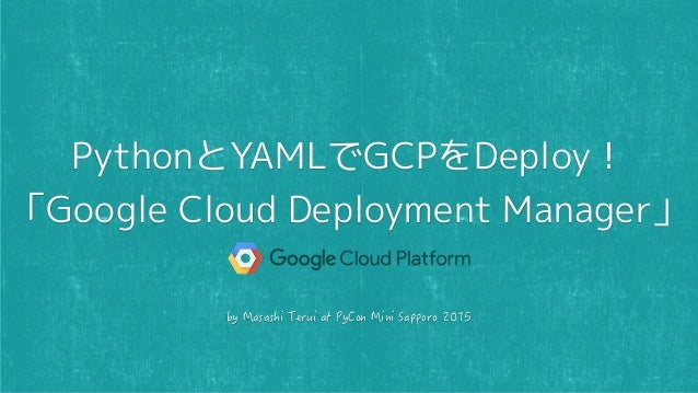 PythonとYAMLでGCPをDeploy! 「Google Cloud Deployment Manager」