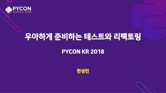 우아하게 준비하는 테스트와 리팩토링 PYCON KR 2018 한성민