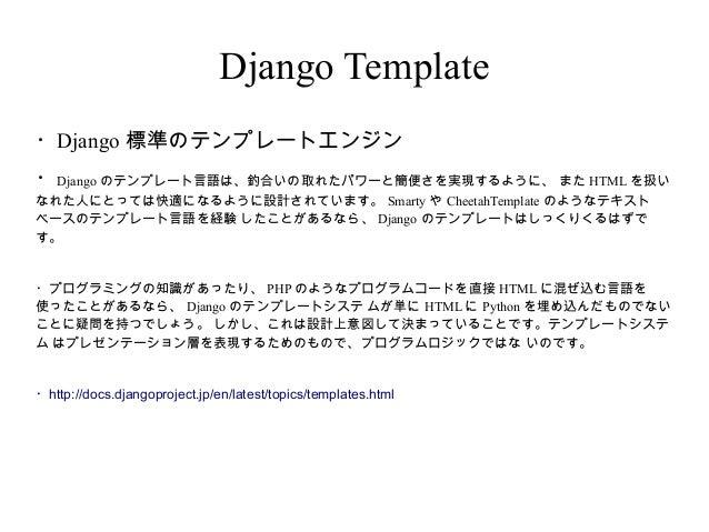 Django dating app