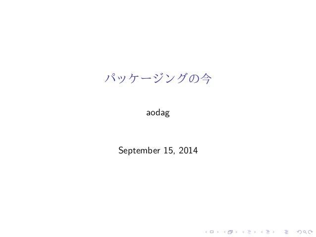パッケージングの今  aodag  September 15, 2014