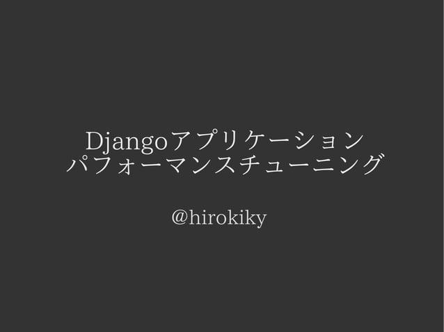 Djangoアプリケーション  パフォーマンスチューニング  @hirokiky