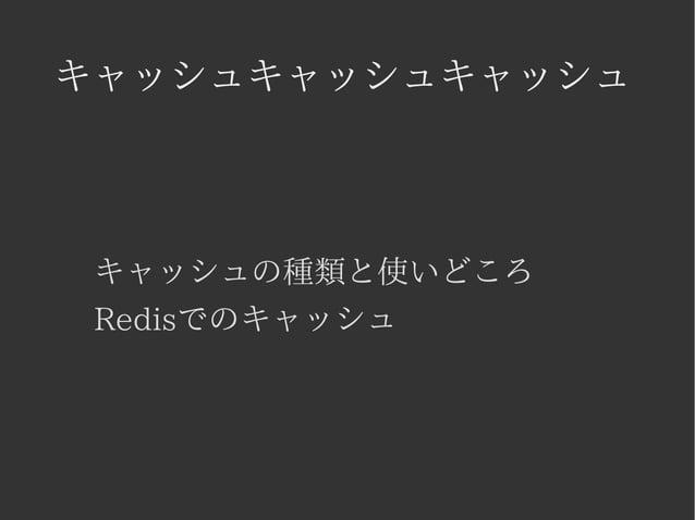 キャッシュキャッシュキャッシュ  キャッシュの種類と使いどころ  Redisでのキャッシュ