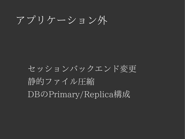 アプリケーション外  セッションバックエンド変更  静的ファイル圧縮  DBのPrimary/Replica構成