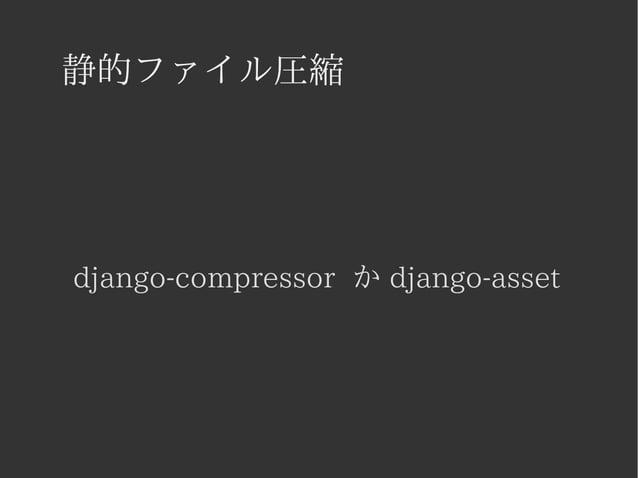 静的ファイル圧縮  django-compressor か django-asset