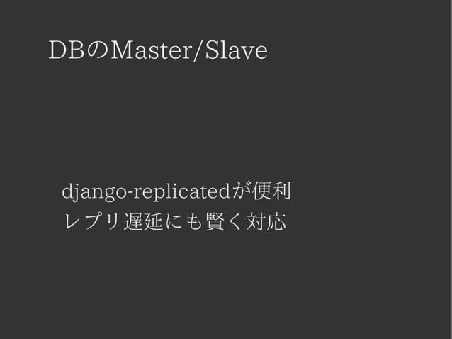 DBのMaster/Slave  django-replicatedが便利  レプリ遅延にも賢く対応