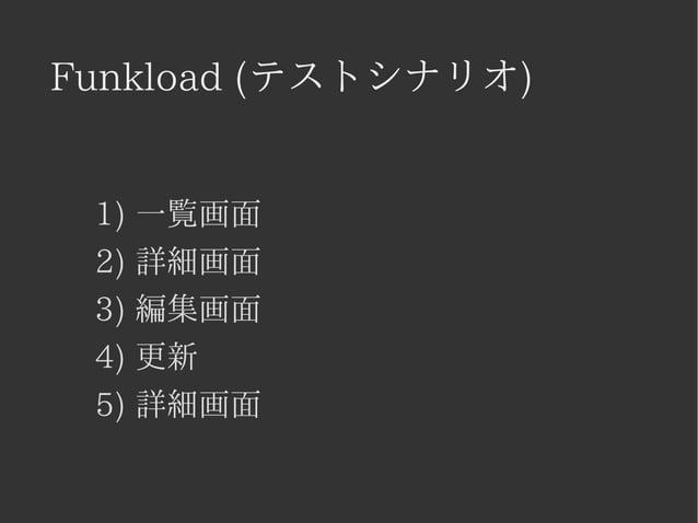 Funkload (テストシナリオ)  1) 一覧画面  2) 詳細画面  3) 編集画面  4) 更新  5) 詳細画面