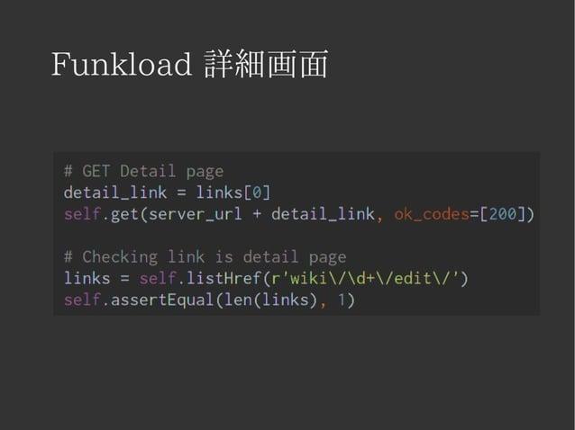 Funkload 詳細画面