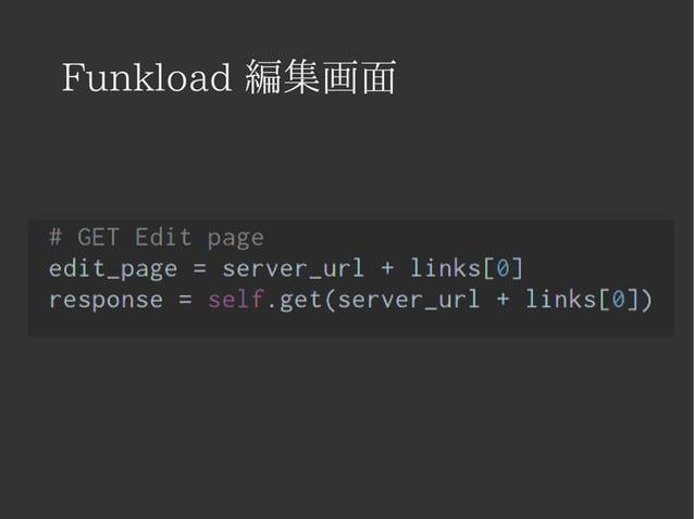 Funkload 編集画面