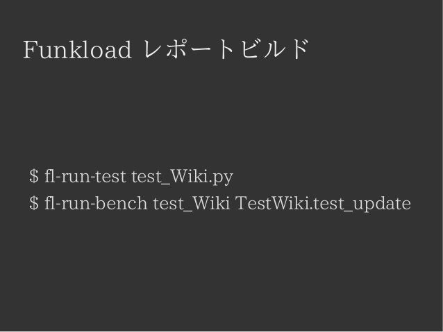 Funkload レポートビルド  $ fl-run-test test_Wiki.py  $ fl-run-bench test_Wiki TestWiki.test_update