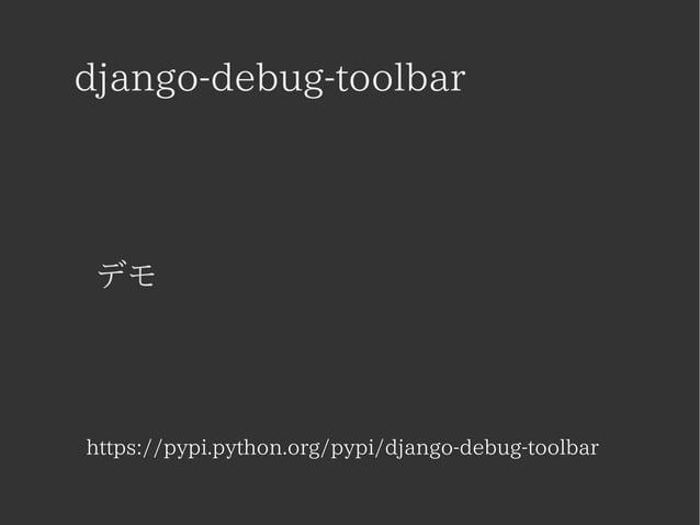django-debug-toolbar  デモ  https://pypi.python.org/pypi/django-debug-toolbar