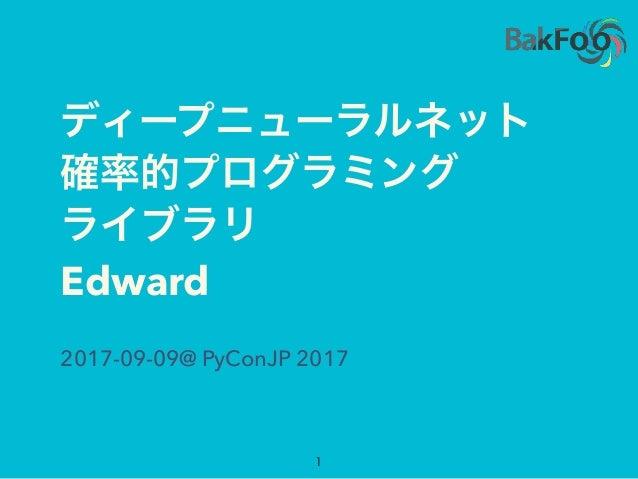 Edward 2017-09-09@ PyConJP 2017