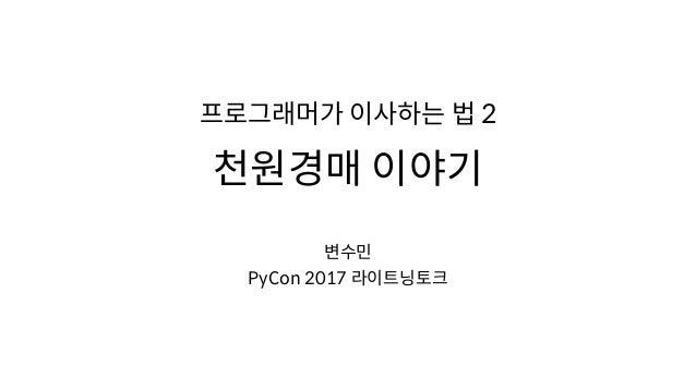 프로그래머가 이사하는 법 2 천원경매 이야기 변수민 PyCon 2017 라이트닝토크