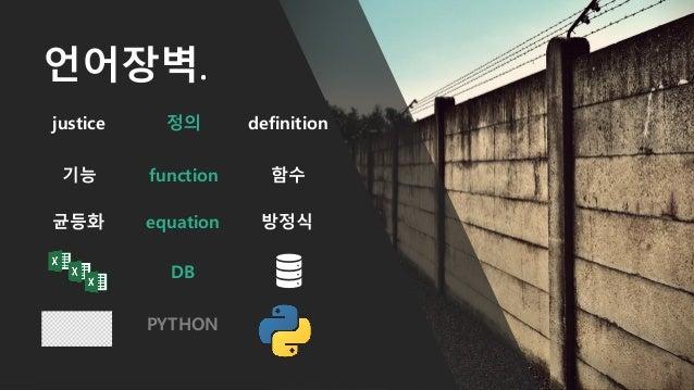 언어장벽. 정의justice definition function기능 함수 equation균등화 방정식 DB PYTHON
