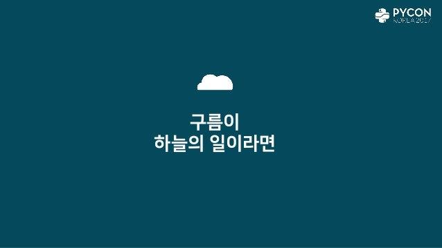 PYCON KR 2017 - 구름이 하늘의 일이라면 (윤상웅) Slide 2