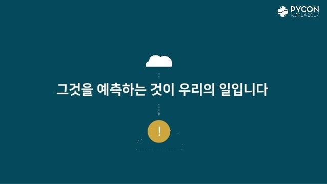 PYCON KR 2017 - 구름이 하늘의 일이라면 (윤상웅) Slide 3