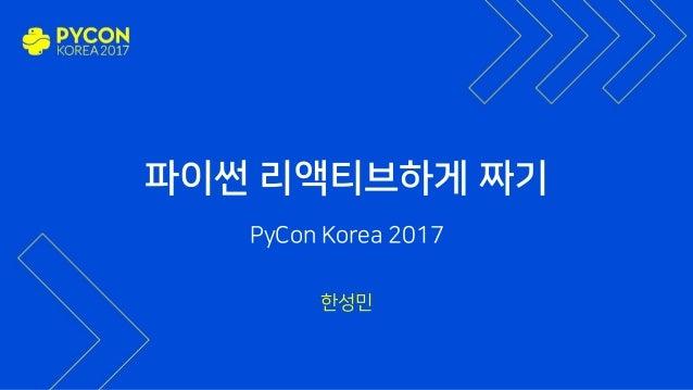 파이썬 리액티브하게 짜기 PyCon Korea 2017 한성민