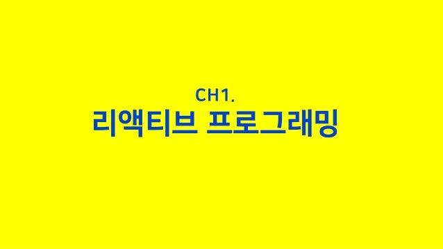 CH1. 리액티브 프로그래밍