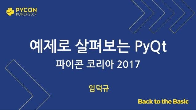 예제로 살펴보는 PyQt 파이콘 코리아 2017 임덕규