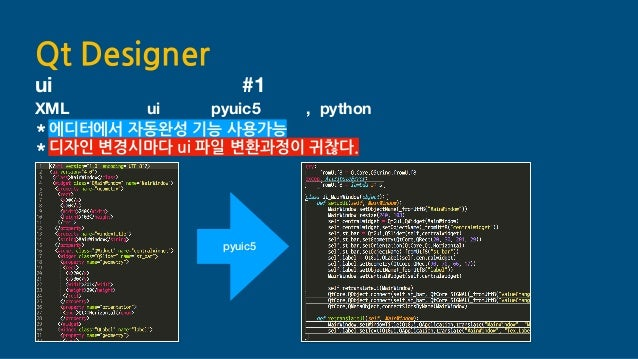 PyCon 2017 예제로 살펴보는 PyQt