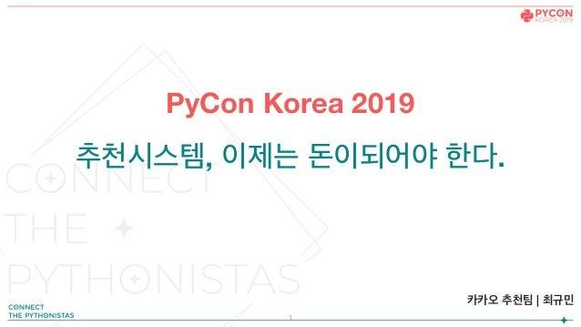 PyCon Korea 2019 , . | 1