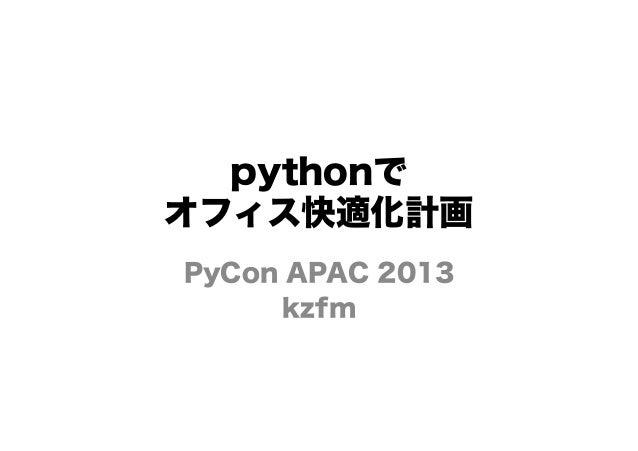 pythonで オフィス快適化計画 PyCon APAC 2013 kzfm