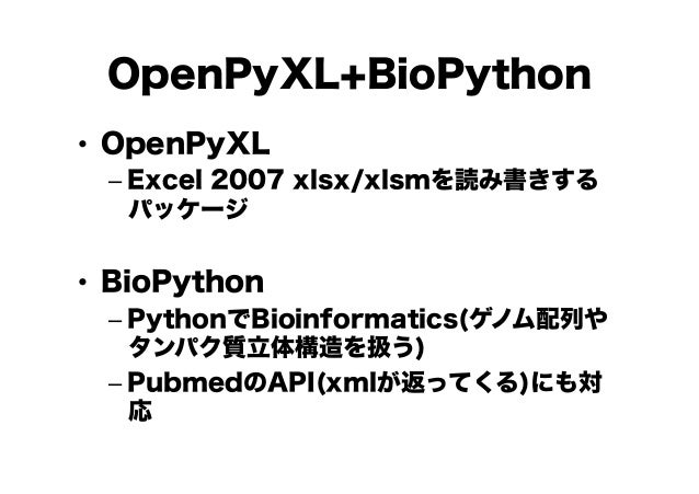 xlrd/xlwt • xlrd –Excelファイルを読む(read) • xlwt –Excelファイルに書き出す(write) • 読み書きできるので既存のExcelファイ ルをテンプレートとして編集した後別の ファイルに出力で...