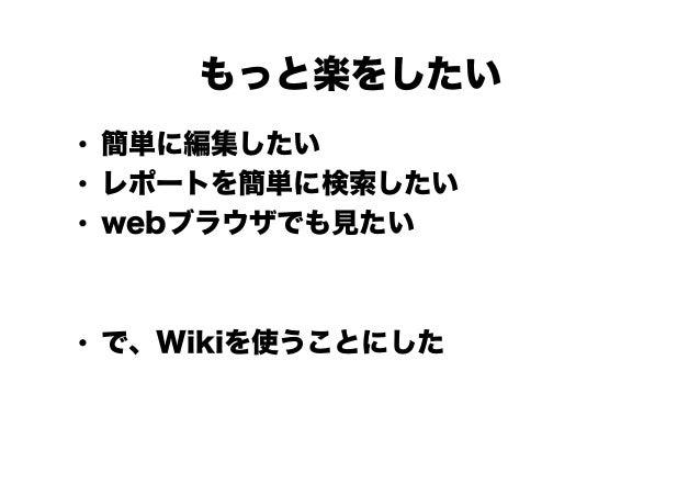Sphinx • 「美しいドキュメントを簡単に生成する ことができるドキュメンテーションツー ル」ですね! • pdfとかepubに出力できて便利ですが もちろんdocxに出力する拡張もあります