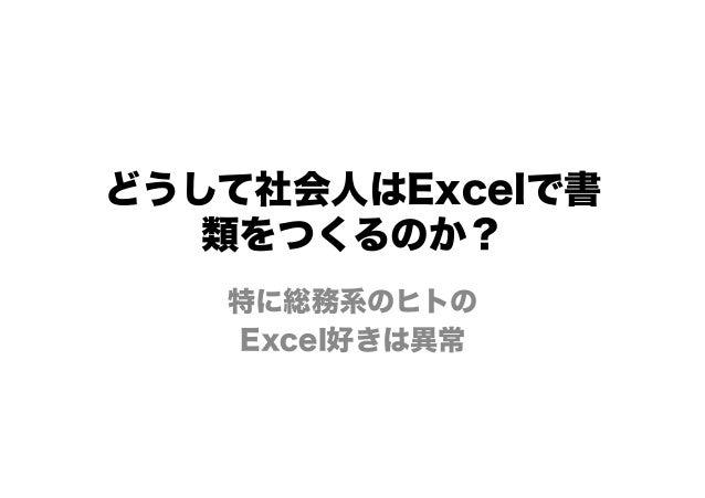 どうして社会人はExcelで書 類をつくるのか? 特に総務系のヒトの Excel好きは異常