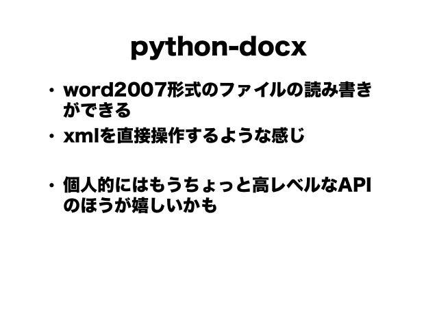 python-pptx + requests prs = Presentation() bullet_slidelayout = prs.slidelayouts[1] c = requests.get('http://matome.naver...