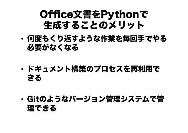 pythonでオフィス快適化計画