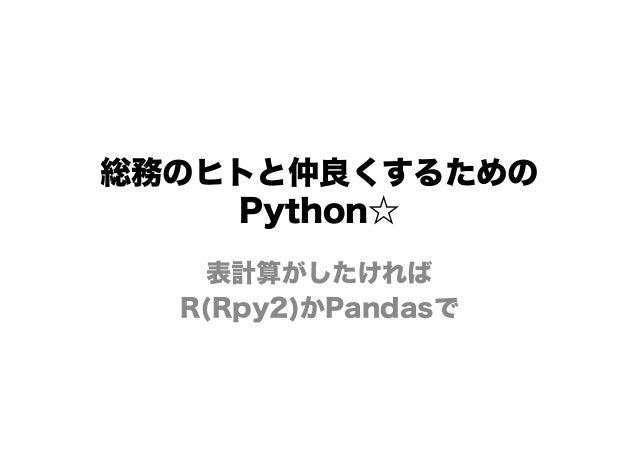 総務のヒトと仲良くするための Python☆ 表計算がしたければ R(Rpy2)かPandasで