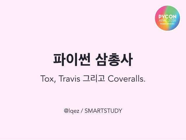 파이썬 삼총사 : Tox, Travis 그리고 Coveralls Slide 2