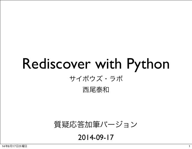 Rediscover with Python  サイボウズ・ラボ  西尾泰和  質疑応答加筆バージョン  2014-09-17  14年9月17日水曜日1