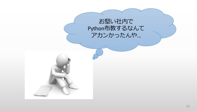 10 お堅い社内で Python布教するなんて アカンかったんや…