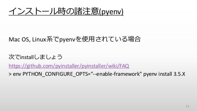 インストール時の諸注意(pyenv) Mac OS, Linux系でpyenvを使用されている場合 次でinstallしましょう https://github.com/pyinstaller/pyinstaller/wiki/FAQ > env...