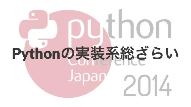 Pythonの実装系総ざらい