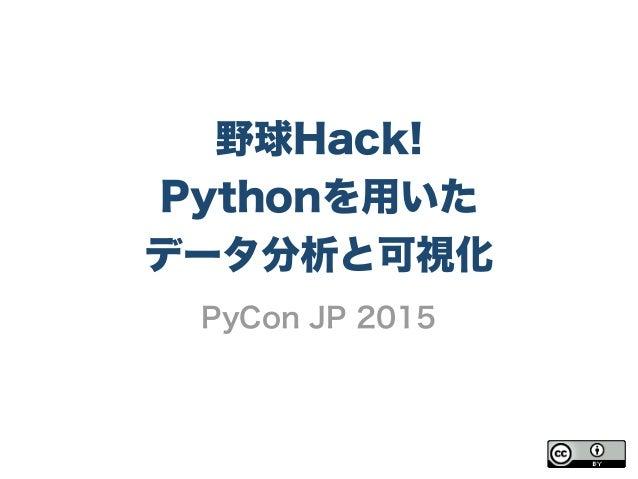 野球Hack! Pythonを用いた データ分析と可視化 PyCon JP 2015
