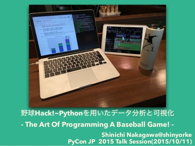 野球Hack!~Pythonを用いたデータ分析と可視化 - The Art Of Programming A Baseball Game! - Shinichi Nakagawa@shinyorke PyCon JP 2015 Talk Ses...