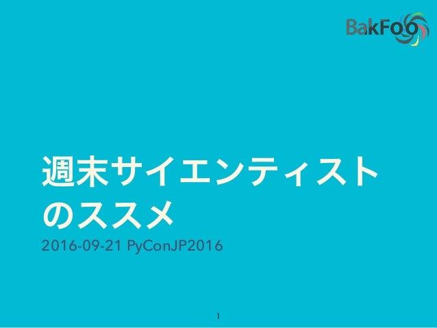 2016-09-21 PyConJP2016