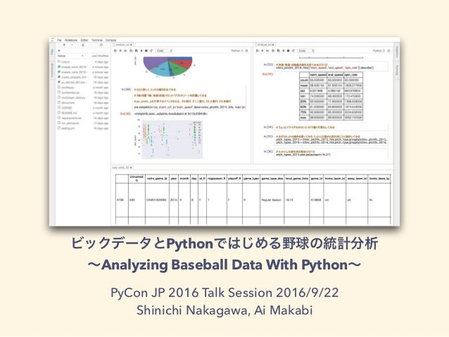 Python Analyzing Baseball Data With Python PyCon JP 2016 Talk Session 2016/9/22 Shinichi Nakagawa, Ai Makabi